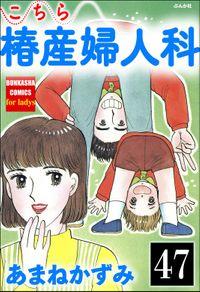 こちら椿産婦人科(分冊版) 【第47話】
