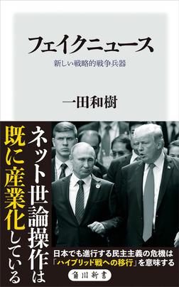 フェイクニュース 新しい戦略的戦争兵器-電子書籍