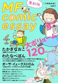 MF comicessay つめあわせ【無料版】 vol.1