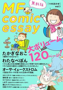 MF comicessay つめあわせ【無料版】 vol.1-電子書籍