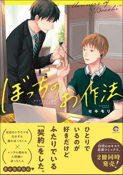 ぼっちのお作法【電子限定かきおろし漫画付き】-電子書籍