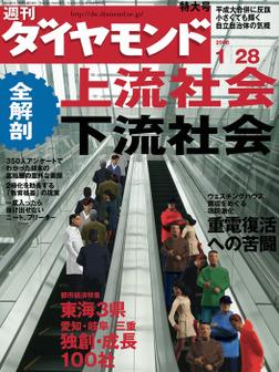 週刊ダイヤモンド 06年1月28日号-電子書籍