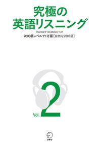 [音声DL付]究極の英語リスニング Vol.2 2000語レベルで1万語[自然な2000語]