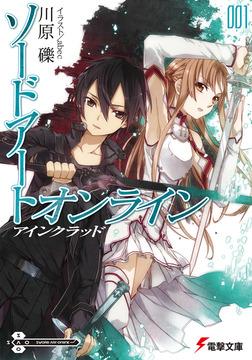 ソードアート・オンライン1 アインクラッド-電子書籍