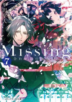 Missing7 合わせ鏡の物語〈下〉-電子書籍