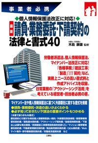 個人情報保護法改正に対応! 最新 請負・業務委託・下請契約の法律と書式40