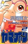 ヤマチャン(少年チャンピオン・コミックス)