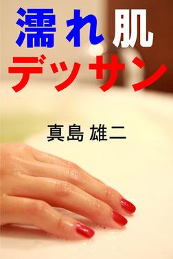 濡れ肌デッサン-電子書籍