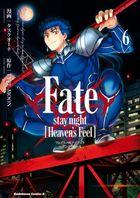 Fate/stay night [Heaven's Feel](6)