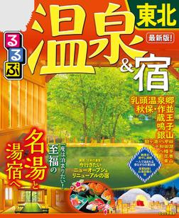 るるぶ温泉&宿 東北(2020年版)-電子書籍