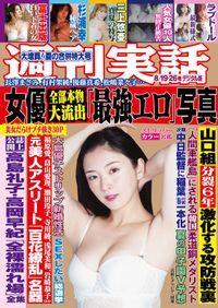週刊実話 8月19・26日合併号