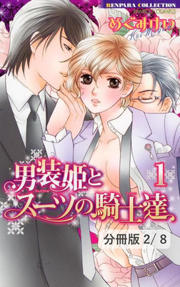 男装姫とスーツの騎士達 LOVE1 2-電子書籍