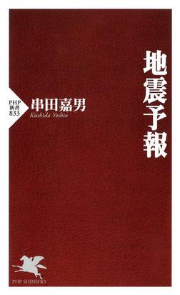 地震予報-電子書籍