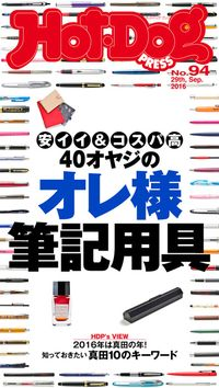 Hot-Dog PRESS (ホットドッグプレス) no.94 40オヤジのオレ様筆記用具 安イイ&コスパ高