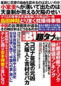実話BUNKA超タブー 2021年6月号【電子普及版】