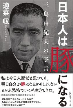 日本人は豚になる-電子書籍
