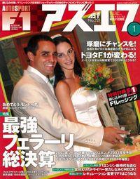 AS+F(アズエフ)2003年1月号