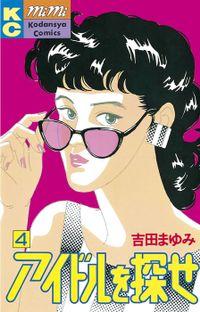 アイドルを探せ(4)