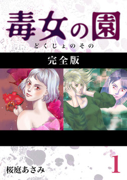 毒女の園【完全版】1-電子書籍