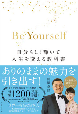 Be Yourself―――自分らしく輝いて人生を変える教科書-電子書籍
