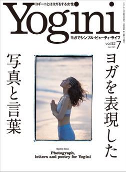 Yogini(ヨギーニ) Vol.82-電子書籍
