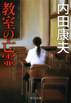 教室の亡霊-電子書籍