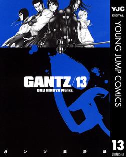 GANTZ 13-電子書籍