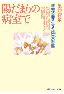 植物状態を生きた陽菜の記録 陽だまりの病室で-電子書籍