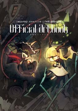 『htoL#NiQ-ホタルノニッキ-』『ロゼと黄昏の古城』公式アートブック-電子書籍