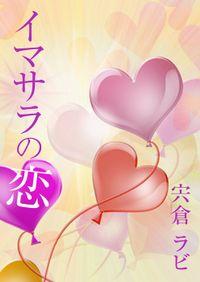 イマサラの恋(いるかネットブックス)