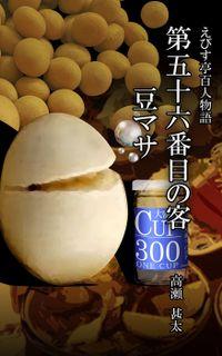 えびす亭百人物語 第五十六番目の客 豆マサ
