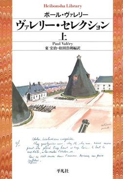 ヴァレリー・セレクション 上-電子書籍