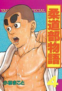 柔道部物語(4)