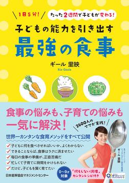 子どもの能力を引き出す最強の食事-電子書籍
