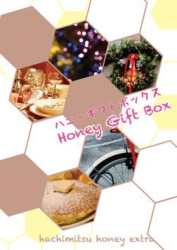 ハニーギフトボックス-電子書籍