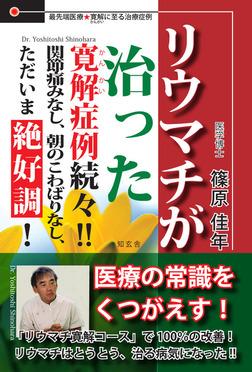 リウマチが治った 寛解症例続々!!-電子書籍