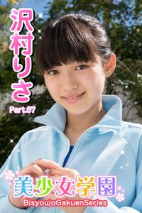 美少女学園 沢村りさ Part.67(Ver1.1)