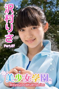 美少女学園 沢村りさ Part.67(Ver1.1)-電子書籍