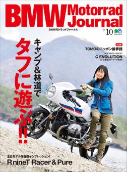 BMW Motorrad Journal vol.10-電子書籍