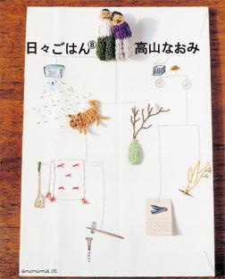 日々ごはん(8)-電子書籍