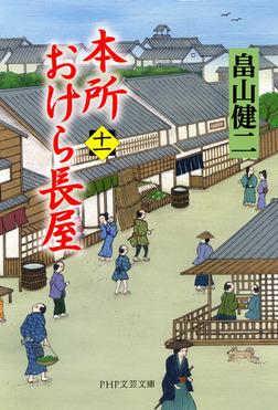 本所おけら長屋(十一)-電子書籍