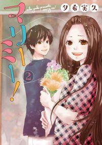 【期間限定無料版】マリーミー! 2巻