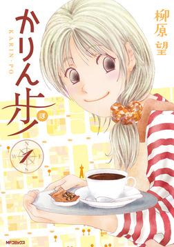 かりん歩 1-電子書籍