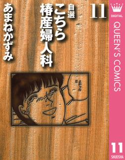 自選 こちら椿産婦人科 11-電子書籍