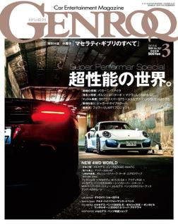 GENROQ 2014年3月号-電子書籍