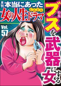 本当にあった女の人生ドラマブスを武器にする女 Vol.57
