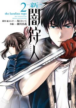 新闇狩人 2巻-電子書籍