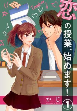 恋の授業、始めます! 1巻-電子書籍