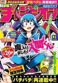 週刊少年チャンピオン2018年41号
