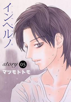 AneLaLa インヘルノ story05-電子書籍